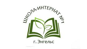Школа-интернат АОП №1 г.Энгельса